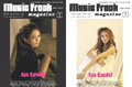 music freak magazine vol.140/7月号